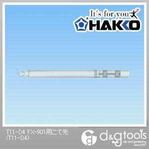 FX-901用こて先   T11-D4