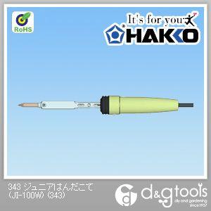 ハッコーJUNIORJI100V-100W平型プラグ   343
