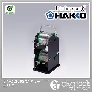 【送料無料】白光/HAKKO 2段式はんだリール台 611-2