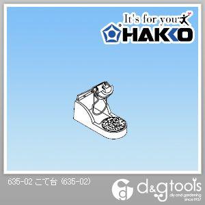 こて台   635-02