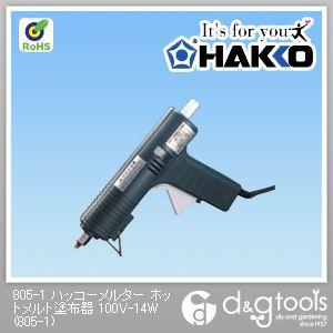 白光/HAKKO ハッコーメルター100V-14W平型プラグ 805-1