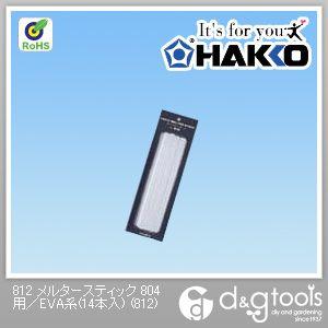 白光/HAKKO ハッコーメルタースティックEVA14本入 812 14本