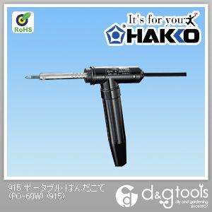 白光/HAKKO ポータブルはんだこて(PO-60W)収納式はんだこて電気修理・電子工作用はんだこて 915