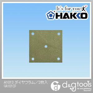 ダイヤフラム/2枚入   A1013