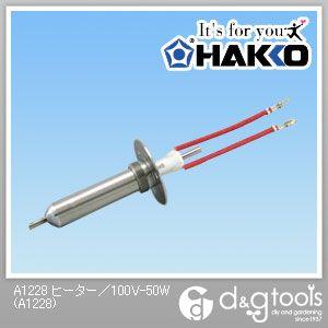 ヒーター/100V-50W   A1228