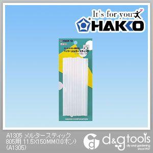 白光/HAKKO メルタースティック805用 220 x 91 x 27 mm A1305 10本