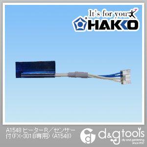 ヒーターR/センサー付(FX-301B専用)   A1548