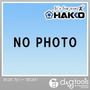 【送料無料】白光/HAKKO カバー B1241