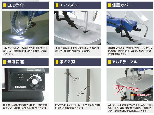 日立工機/hitachi 卓上糸鋸盤 FCW40SA 糸のこ盤