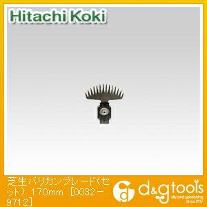 日立工機/hitachi 芝生バリカンブレード(セット) 170mm 0032-9712