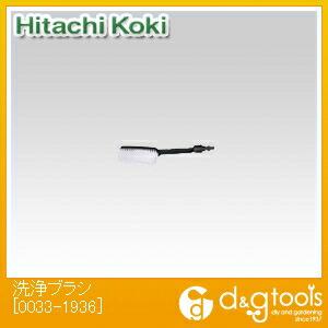 HiKOKI(日立工機) 洗浄ブラシ 0033-1936