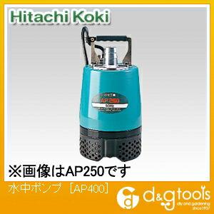 HiKOKI(日立工機) 水中ポンプ50Hz AP400 【在庫限り特価】