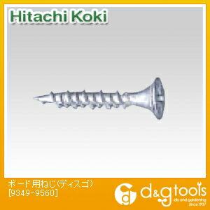 【送料無料】HiKOKI(日立工機) ボード用ねじ(ディスゴ) 9349-9560 0
