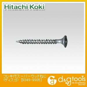 【送料無料】HiKOKI(日立工機) フレキ付スーパーウッドねじ(ディスゴ) 9349-9905 0
