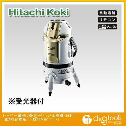HiKOKI(日立工機) レーザー墨出し器(電子ジンバル機構・自動追跡機能搭載) UG25MBCY(J)