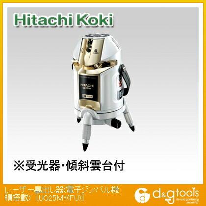 HiKOKI(日立工機) レーザー墨出し器(電子ジンバル機構搭載) UG25MY(FU)