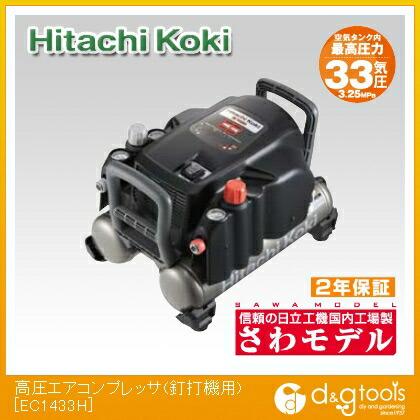 HiKOKI(日立工機) 日立高圧コンプレッサ EC1433H