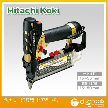 HiKOKI(日立工機) 日立高圧仕上釘打機 NT55HM2