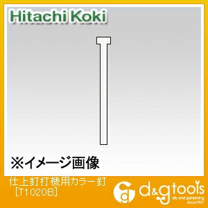 HiKOKI(日立工機) 仕上釘打機用カラー釘 T1020B
