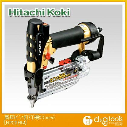 HiKOKI(日立工機) 日立高圧ピン釘打機 55mm NP55HM
