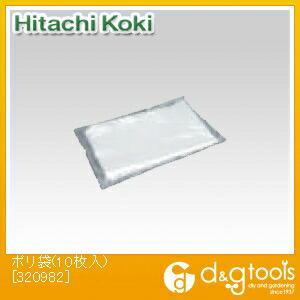 日立工機/hitachi ポリ袋 320982 10枚