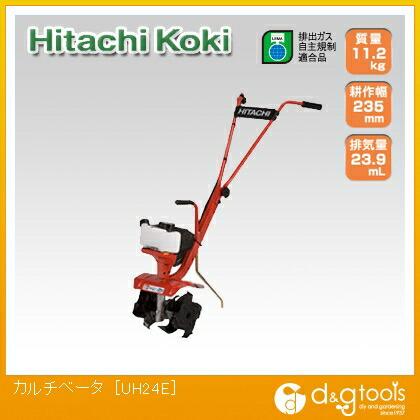 HiKOKI(日立工機) 2サイクルエンジン式カルチベータ(耕うん機)軽量タイプ(排気量23.9ml) UH24E