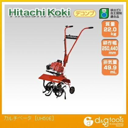 HiKOKI(日立工機) 2サイクルエンジン式カルチベータ(耕うん機)ハイパワータイプ(排気量49.9ml) UH50E