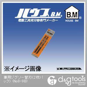 兼用ジグソー替刃   No8-9B 2 枚パック