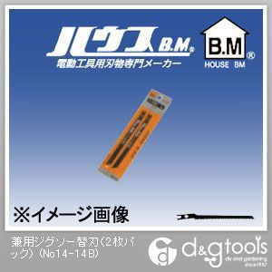 兼用ジグソー替刃   No14-14B 2 枚パック