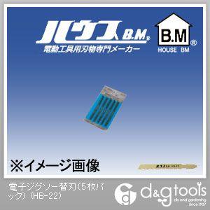 ハウスB.M電子ジグソー替刃5枚入り鉄工、木工用9山   HB-22 5 枚パック
