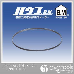 【送料無料】ハウスビーエム ポータブルバンドソーブレード PB-1130A 5枚