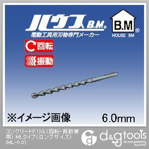 コンクリートドリル(回転・振動兼用)MLタイプ(ロング)   ML-6.0