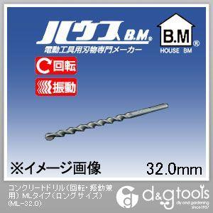 【送料無料】ハウスビーエム コンクリートドリル(回転・振動兼用)MLタイプ(ロング) ML-32.0