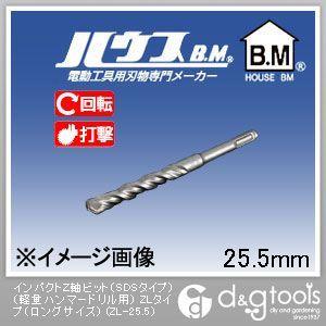 【送料無料】ハウスビーエム インパクトZ軸ビット(SDSタイプ)(軽量ハンマードリル用)ZLタイプ(ロング) ZL-25.5 1