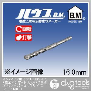 【送料無料】ハウスビーエム インパクトZ軸ビット(SDSタイプ)(軽量ハンマードリル用)ZSLタイプ(スーパーロング) ZSL-16010