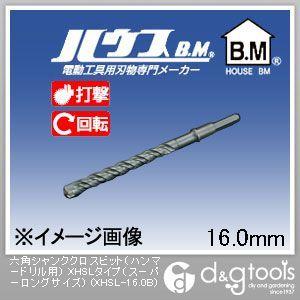 【送料無料】ハウスビーエム 六角シャンククロスビット(ハンマードリル用)XHSLタイプ(スーパーロング) XHSL-16.0B
