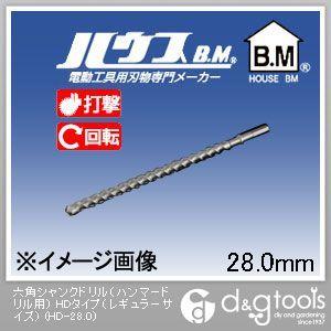 ハウスビーエム 六角シャンクドリル(ハンマードリル用)HDタイプ(レギュラー) HD-28.0 1