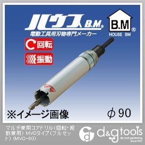 マルチ兼用コアドリル(回転・振動兼用)MVCタイプ(フルセット)  90mm MVC-90