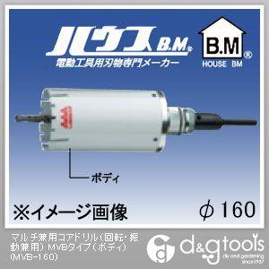 ハウスB.Mマルチ兼用コアドリルボディ  160mm MVB-160
