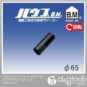 マルチコアシステムM-ドラゴンダイヤモンドコアヘッド  65mm MDH-65