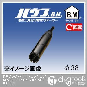 【送料無料】ハウスビーエム ドラゴンダイヤモンドコアドリル(回転用)DGタイプ(フルセット) 38mm DG-38