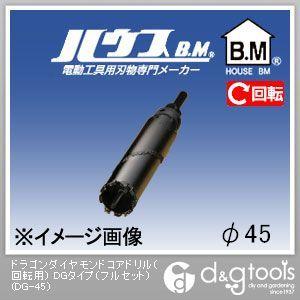 【送料無料】ハウスビーエム ドラゴンダイヤモンドコアドリル(回転用)DGタイプ(フルセット) 45mm DG-45