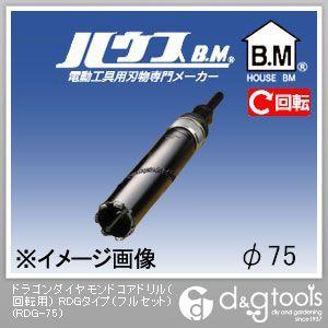 【送料無料】ハウスビーエム ドラゴンダイヤモンドコアドリル(回転用)RDGタイプ(フルセット) 75mm RDG-75
