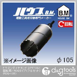 【送料無料】ハウスビーエム ドラゴンダイヤモンドコアドリル(回転用)RDGタイプ(フルセット) 105mm RDG-105