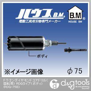【送料無料】ハウスビーエム ドラゴンダイヤモンドコアドリル(回転用)RDGタイプ(ボディのみ) 75mm RDG-75B