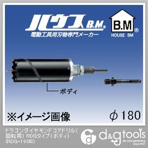 【送料無料】ハウスビーエム ドラゴンダイヤモンドコアドリル(回転用)RDGタイプ(ボディのみ) 180mm RDG-180B