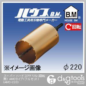 スーパーハードコアドリル(回転用)AMCタイプ(フルセット)  220mm AMC-220