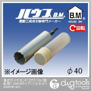 【送料無料】ハウスビーエム 湿式ダイヤモンドコアドリル(回転用)DMCWタイプ(フルセット) 40mm DMCW-40