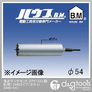 【送料無料】ハウスビーエム 湿式ダイヤモンドコアドリル(回転用)DMBタイプ(ボディのみ) 54mm DMB-54