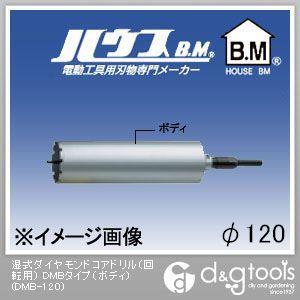 【送料無料】ハウスビーエム 湿式ダイヤモンドコアドリル(回転用)DMBタイプ(ボディのみ) 120mm DMB-120